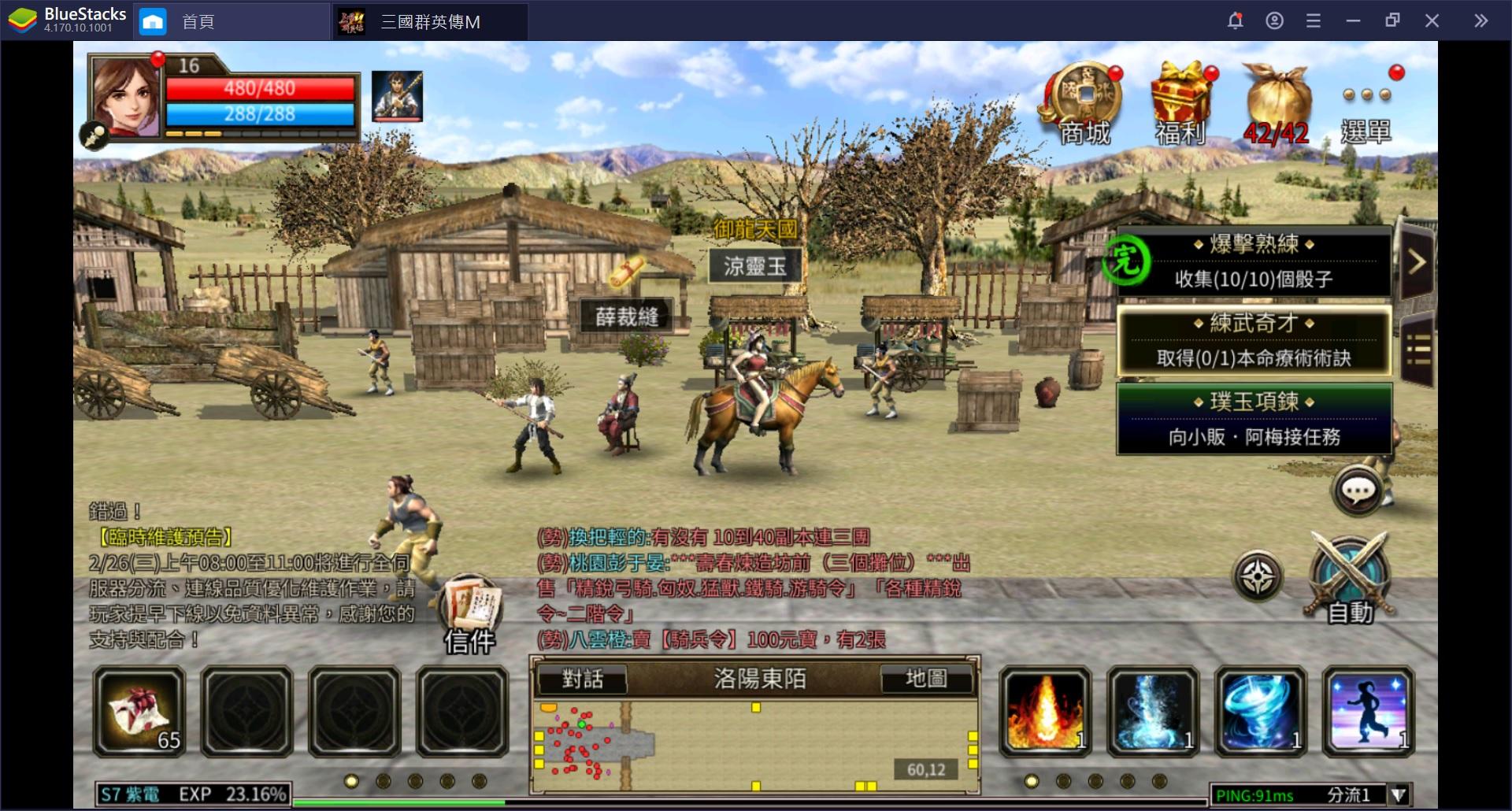 使用BlueStacks在電腦上體驗MMORPG 國戰手機遊戲《三國群英傳 M》