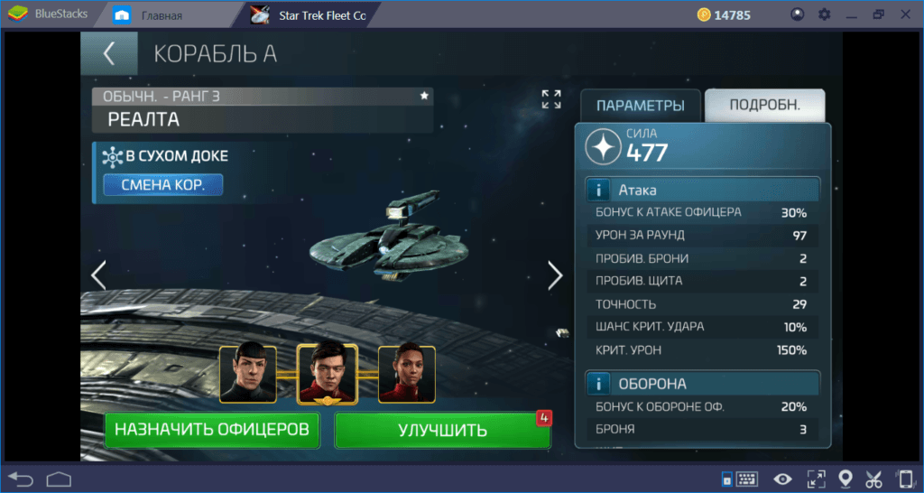 Star Trek Fleet Command: гайд по кораблям