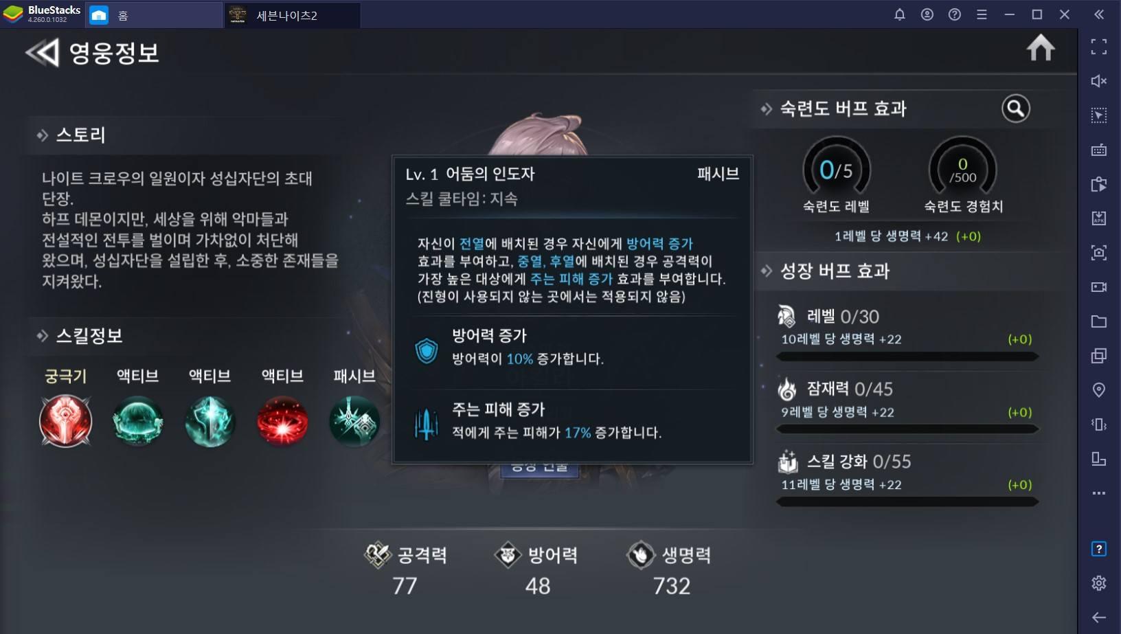 PC MMORPG처럼 즐길 수 있는 세븐나이츠2, 신규 전설 영웅 성십자단의 초대 단장 아킬라 등장