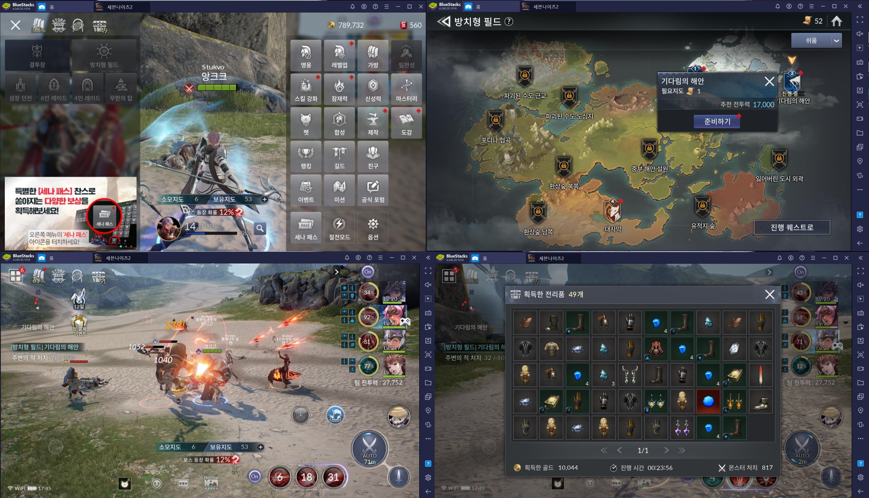 오픈과 함께 순항중인 세븐나이츠2에서 전투력을 올리는 방법, PC에서 훨씬 간편하게 진행해봅시다
