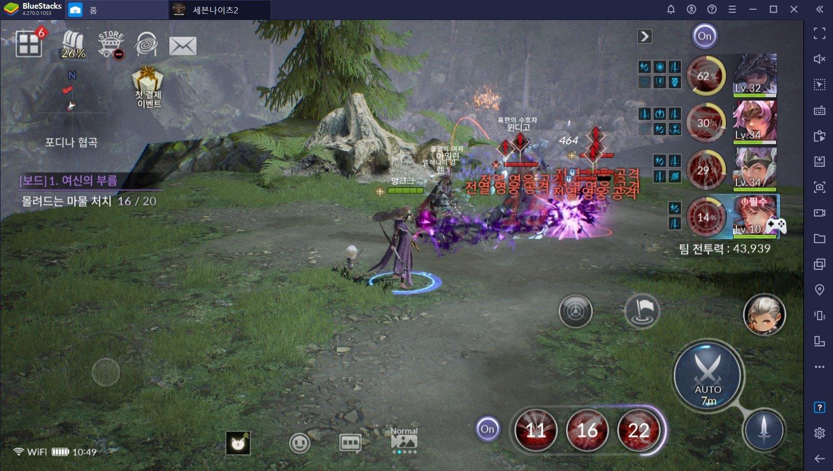 세븐나이츠2 신규 전설 영웅 '엘레나의 검 주주' 등장, 주주의 능력을 PC에서 체험해봐요