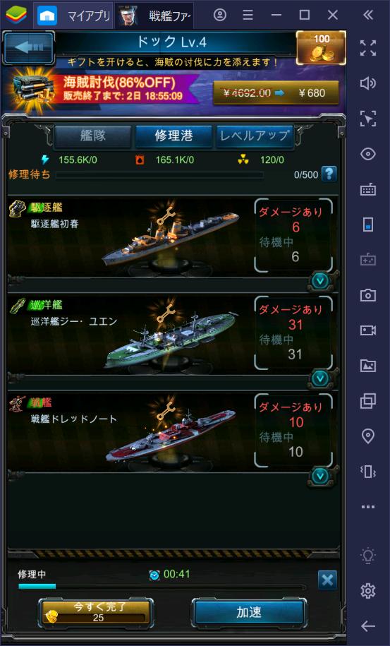 BlueStacksを使ってPCで『戦艦ファイナル-最後の戦い』を遊ぼう