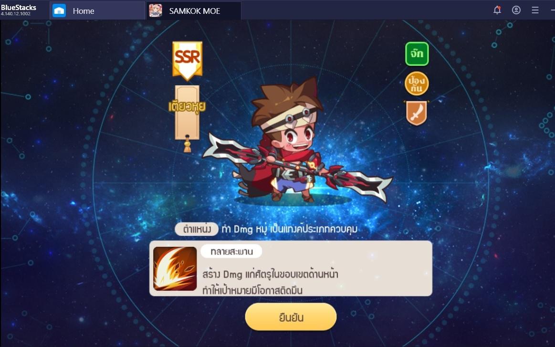 Samkok MOE กับเทคนิคดีๆ ที่มือใหม่ไม่ควรพลาด