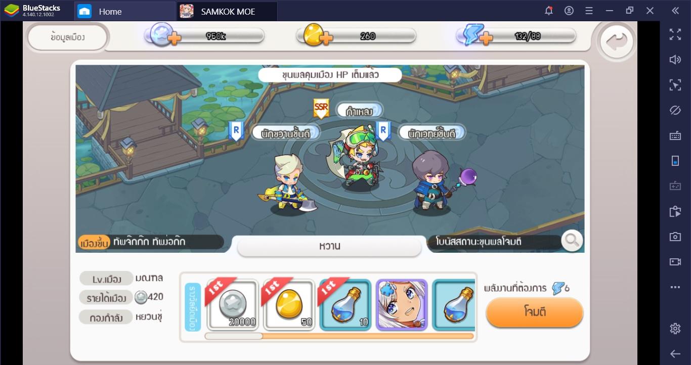 เหตุผลดีๆ ที่ไม่ควรพลาดเกม Samkok MOE !!