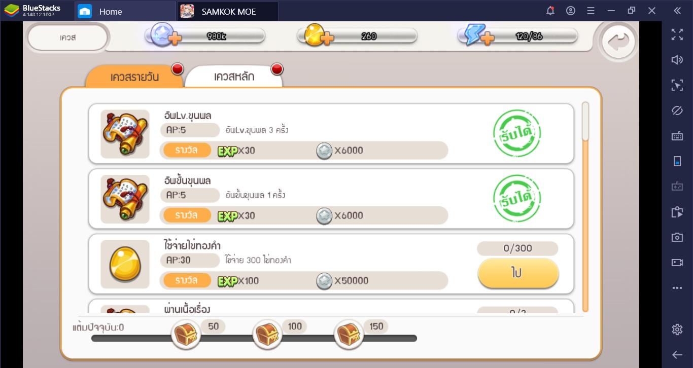 เทคนิคสายฟรี Samkok MOE เทพได้ง่ายๆ แม้ไม่ต้องเติมตัง