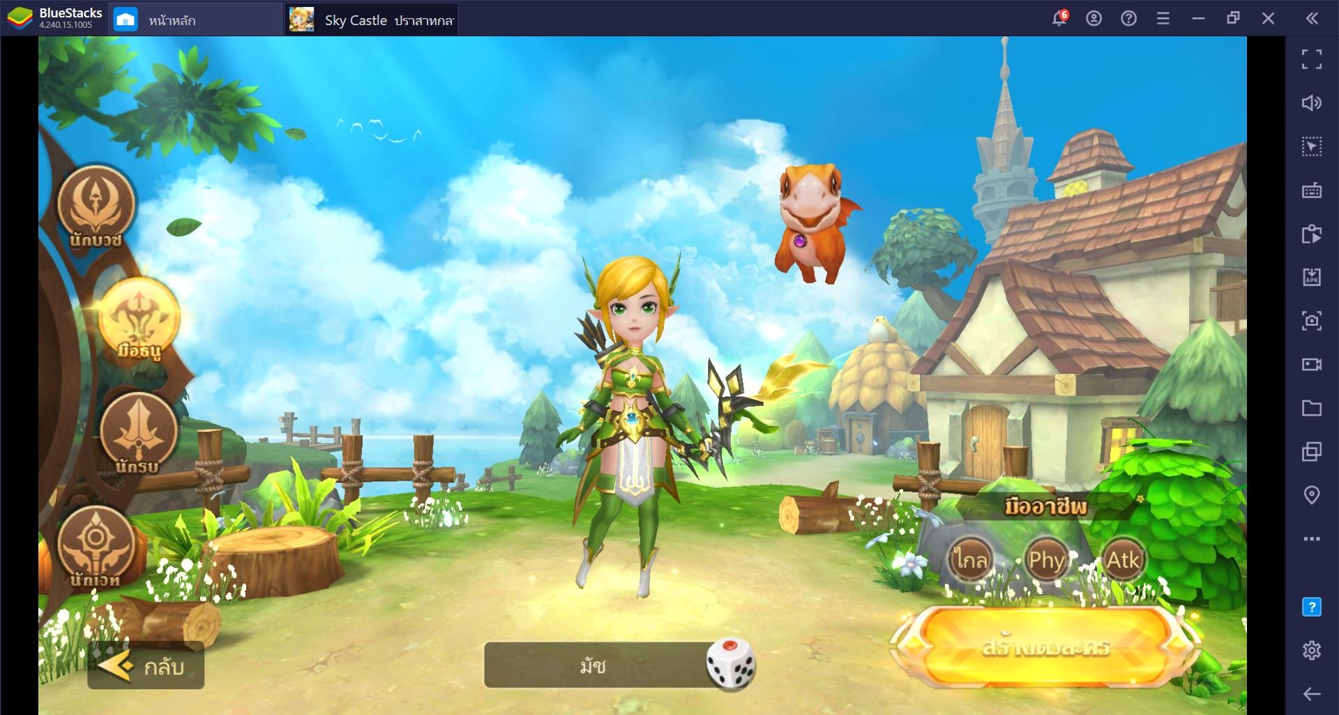 เจาะลึกอาชีพภายในเกม Sky Castle: ปราสาทกลางฟ้า