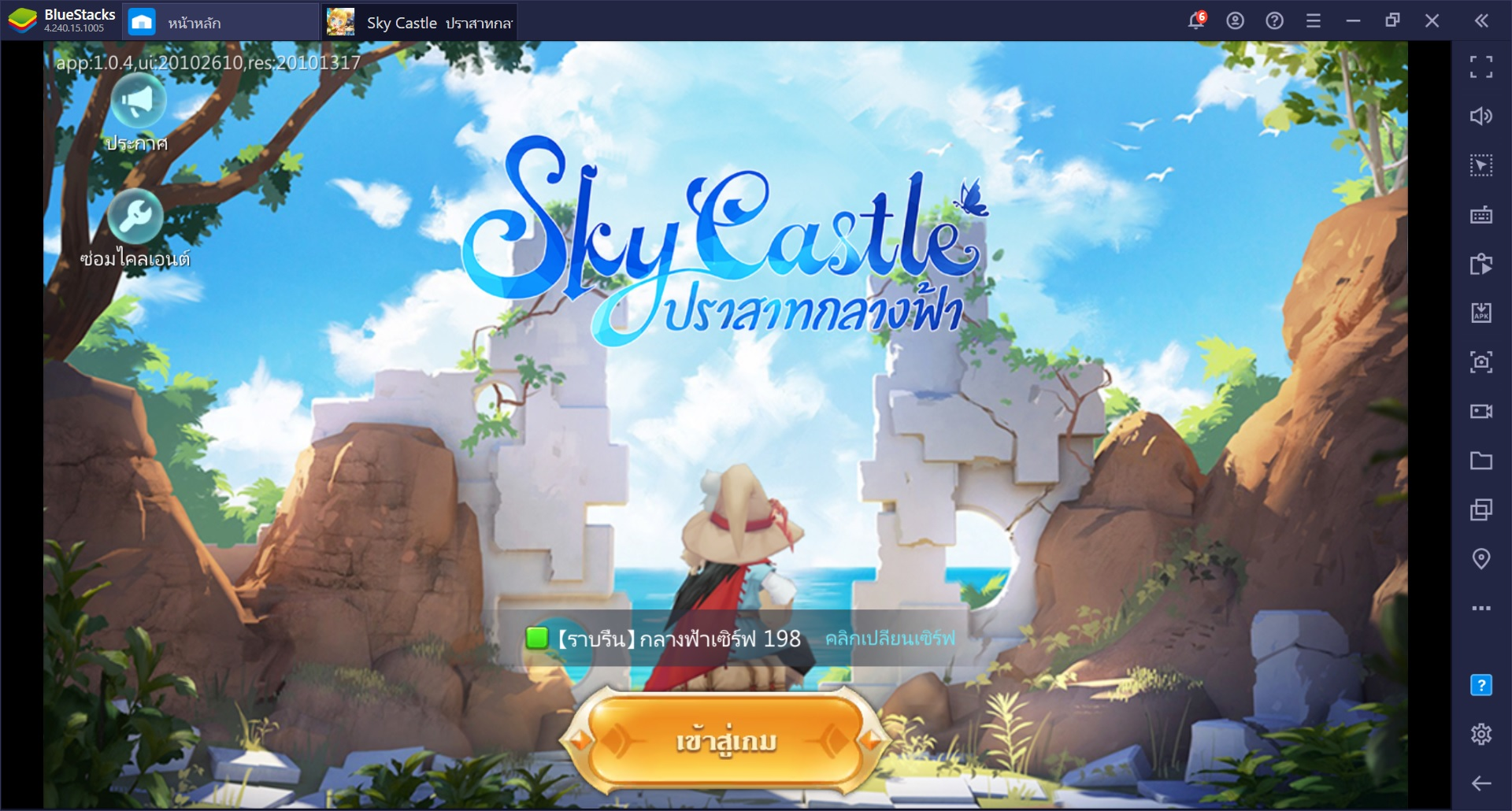 เพราะอะไรถึงต้องเล่น Sky Castle: ปราสาทกลางฟ้าผ่าน BlueStacks