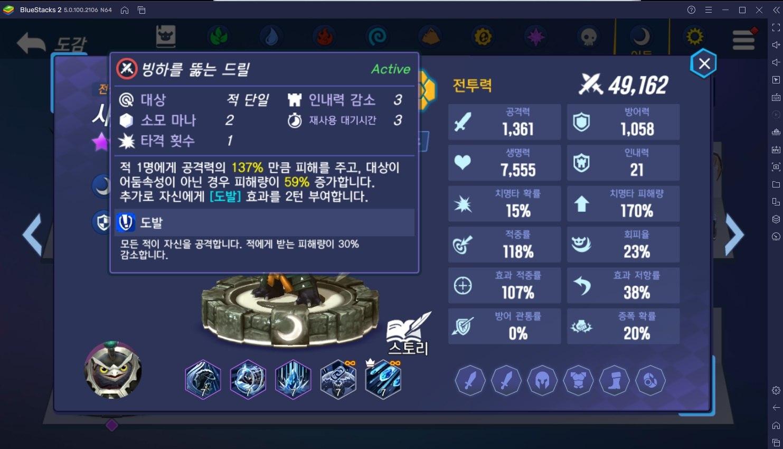 스카이랜더스 링 오브 히어로즈에 새로운 스카이랜더 합류, 블루스택 앱플레이어로 PC에서 섀도 킹 펜을 영입해보세요!