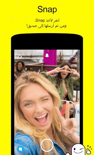 إلعب Snapchat app on PC 2