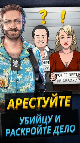 Играй Criminal Case На ПК 6