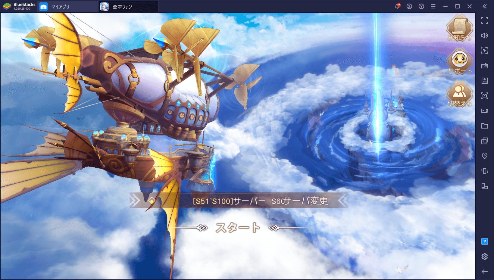 BlueStacksを使ってPCで『蒼空ファンタジー~運命のヴァルキュリア~』を遊ぼう