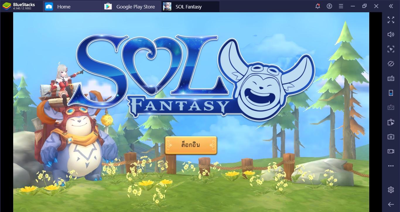 เพราะอะไรถึงต้องเล่น SOL Fantasy: 3D MMORPG ผ่าน BlueStacks
