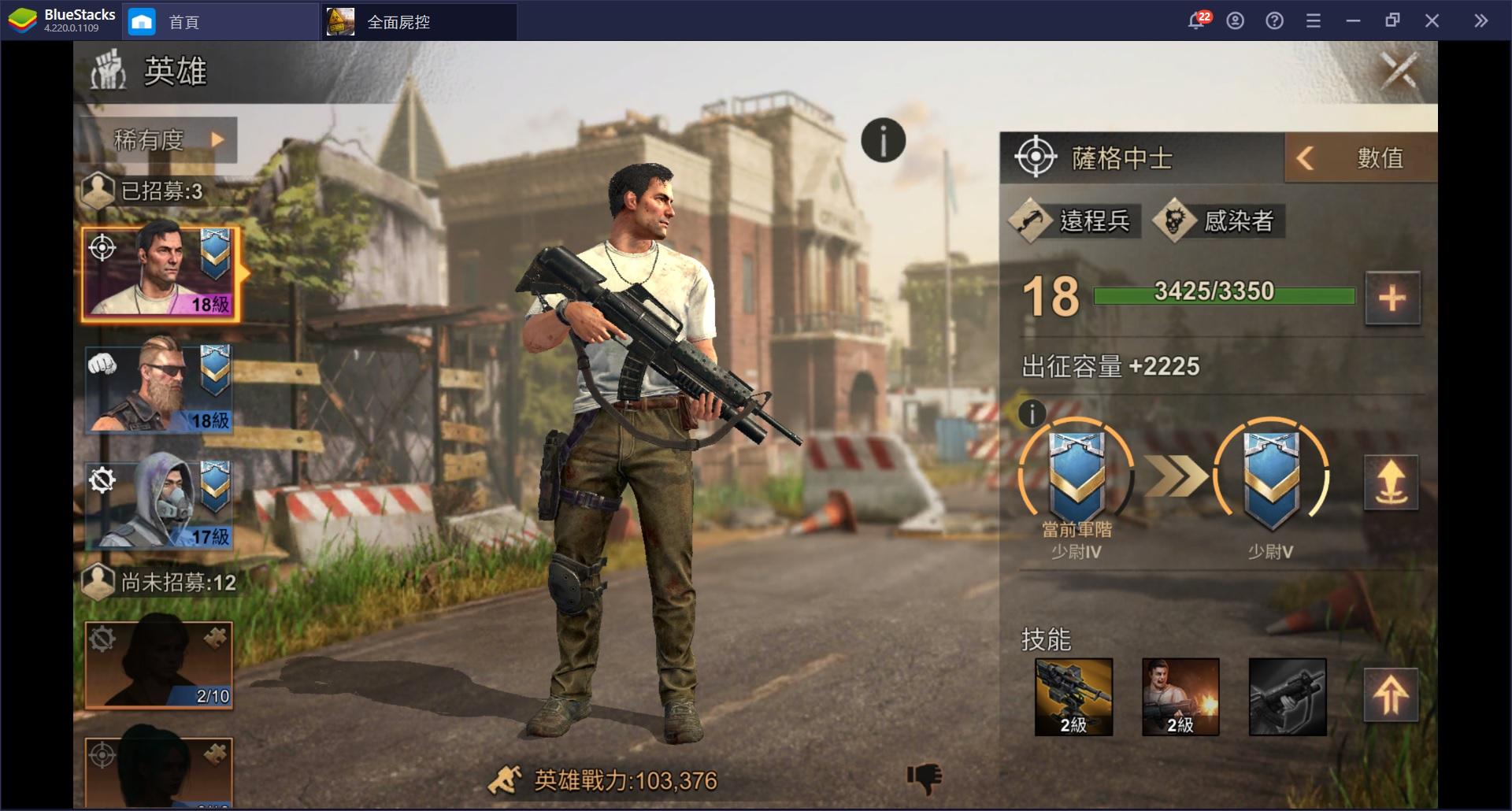 《全面屍控 State of Survival》:新手必知的遊戲常識