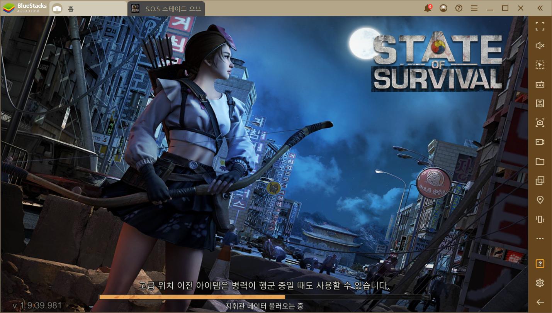 S.O.S:스테이트 오브 서바이벌 세상에서 살아남기 위해 건물에 대해 알아봐요