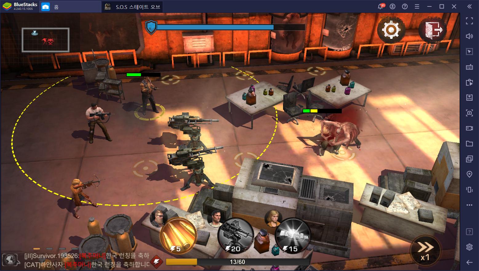 S.O.S:스테이트 오브 서바이벌 영웅 공략하기!
