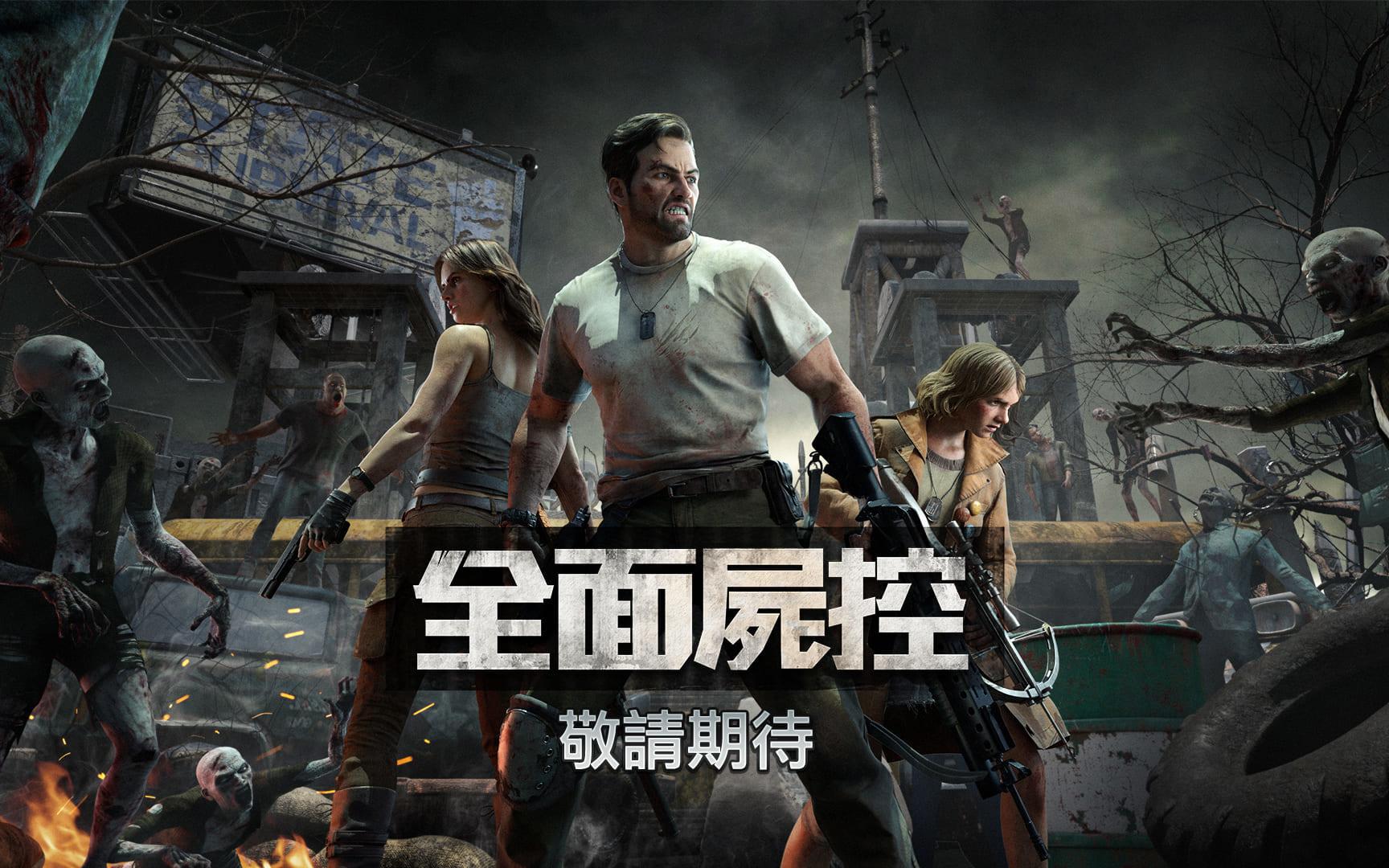 喪屍題材末日生存遊戲《全面屍控 State of Survival》即將上市,你已經準備好了嗎?
