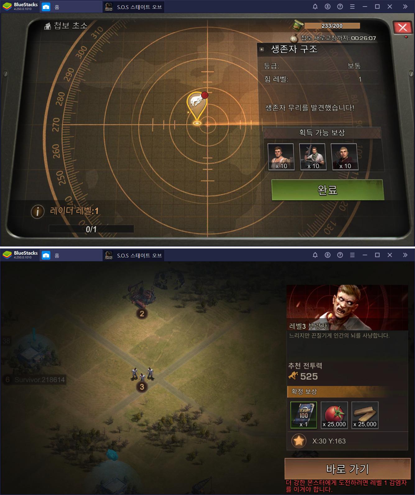 S.O.S:스테이트 오브 서바이벌 PC로 자원 수급하는 공략 팁!