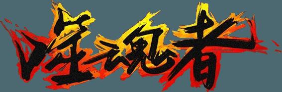 暢玩 噬魂者-全民瘋玩本格派動作手遊 PC版