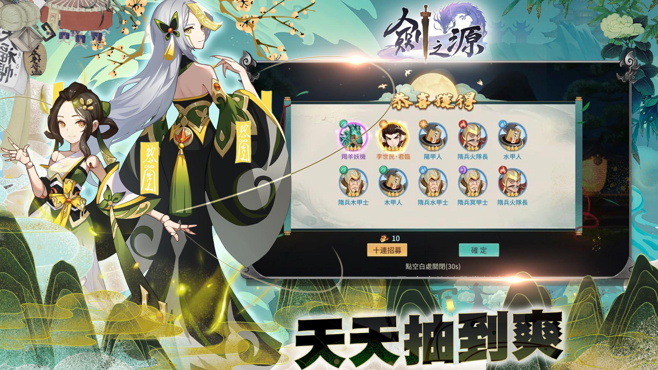 放置卡牌遊戲RPG手游《劍之源》預約人數突破5萬人次:遊戲豪禮等你來領哦!