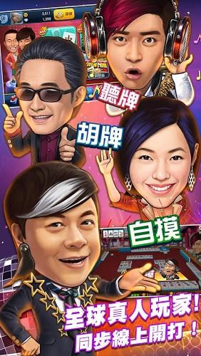 暢玩 明星3缺1-麻將、撲克牌、拉霸機 PC版 4