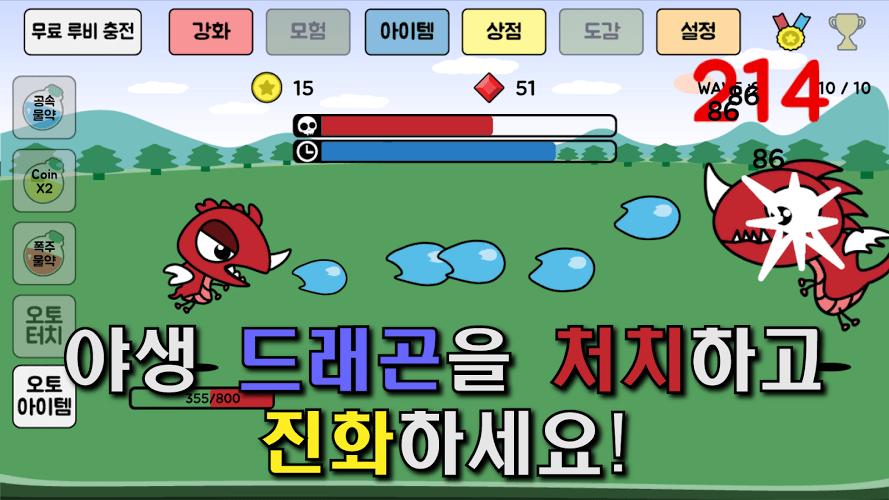즐겨보세요 용 키우기 : 드래곤으로 환생하기 on PC 4