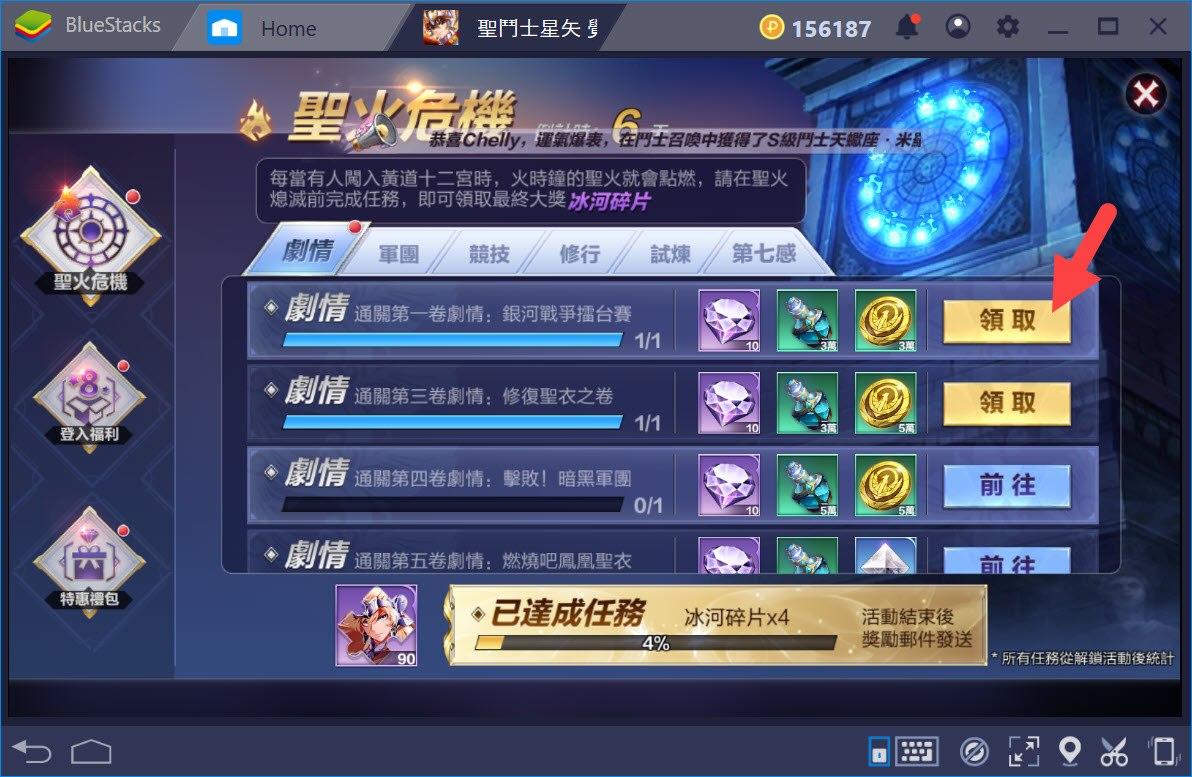 聖鬥士星矢:覺醒 新手游玩技巧分享