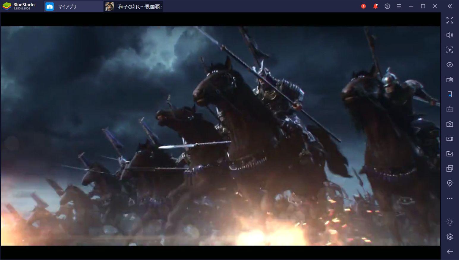 BlueStacksを使ってPCで『獅子の如く~戦国覇王戦記~』を遊ぼう