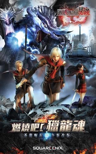 暢玩 最終幻想:覺醒 – Final Fantasy Awakening PC版 10
