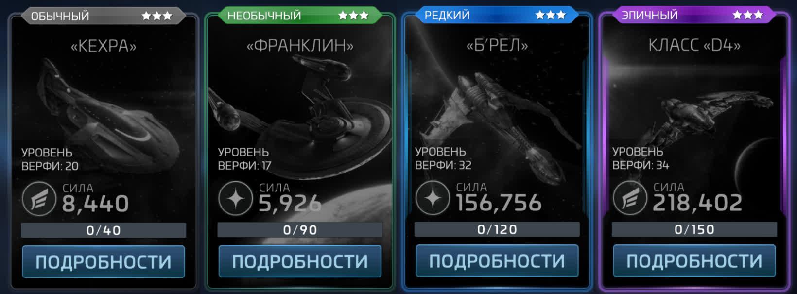 Гайд по кораблям в Star Trek Fleet Command: как создать сильный флот?