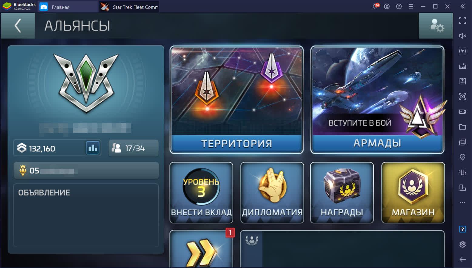 Обзорный гайд стратегии Star Trek Fleet Command