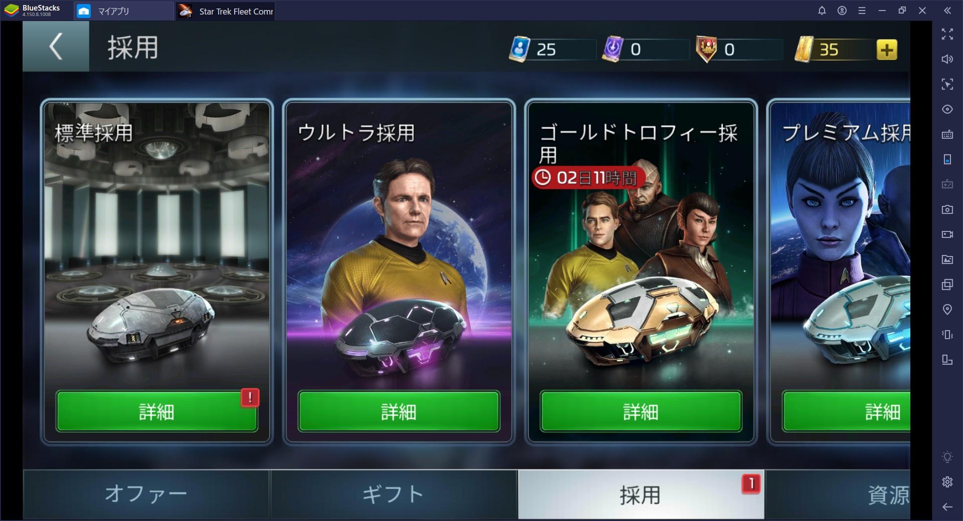 BlueStacksを使ってPCで Star Trek™ Fleet Command を遊ぼう