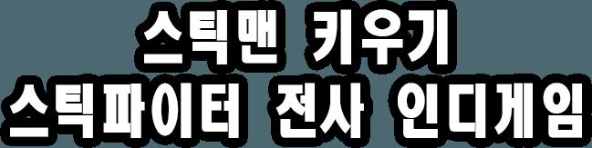 즐겨보세요 스틱맨 키우기 – 스틱파이터 전사 인디게임 on PC