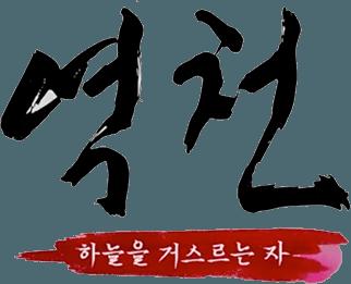 즐겨보세요 역천: 정통 사극 RPG on PC
