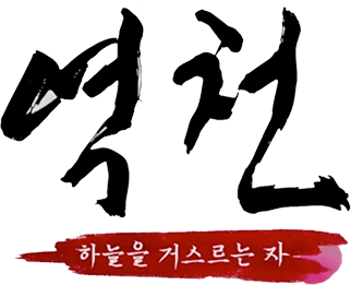 Play 역천: 정통 사극 RPG on PC