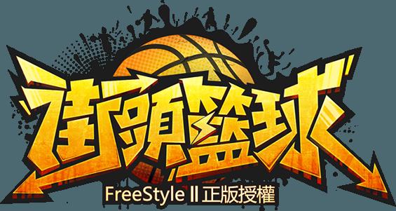 暢玩 街頭籃球-正版授權 百萬玩家即時競技 PC版
