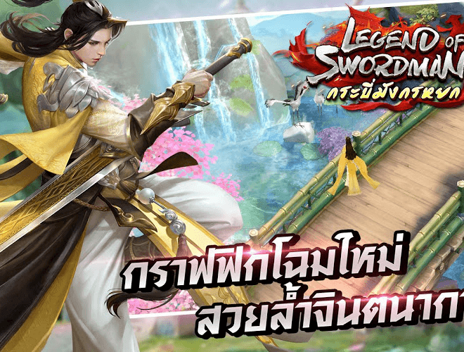 เล่น Legend of Swordman on PC 3