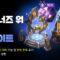 컴투스 '서머너즈 워', 혼자서 즐기는 파티 전투! 1인 레이드 플레이 업데이트
