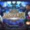 '서머너즈 워', 실시간 대전 콘텐츠 '월드 아레나' 개편하고 새 시즌 돌입