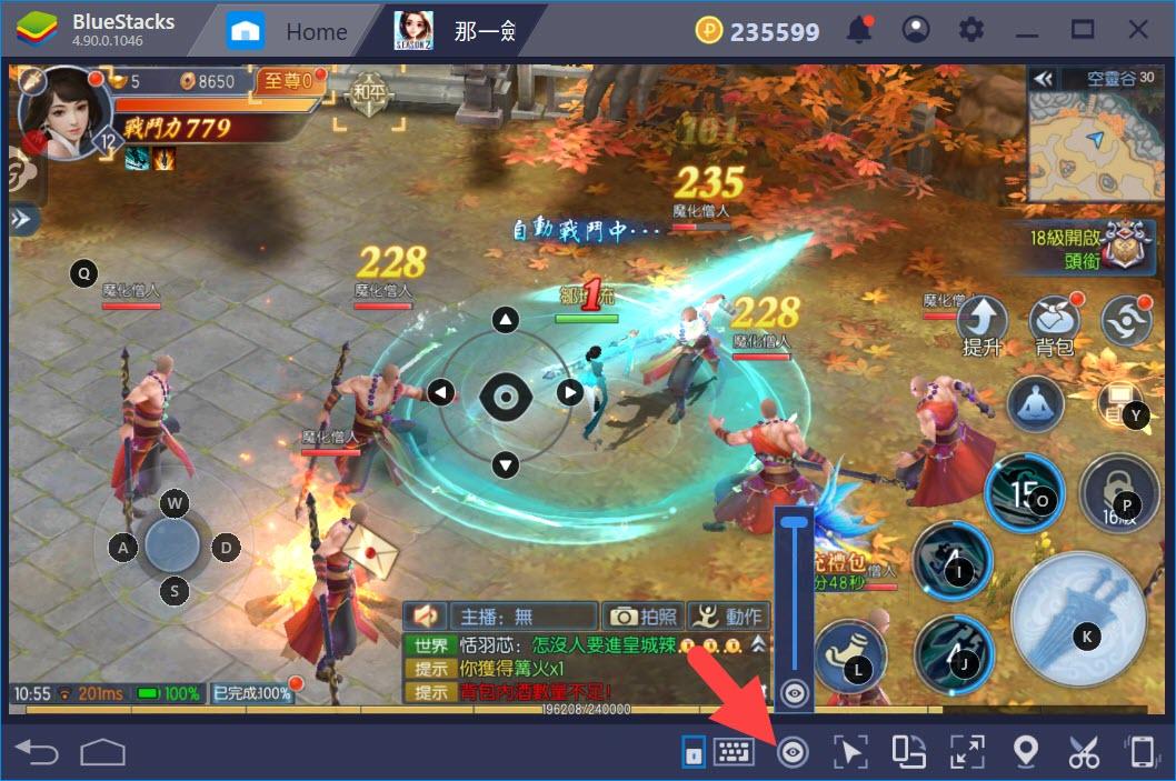 調整BlueStacks「遊戲控制」功能的設定來玩《那一劍江湖》