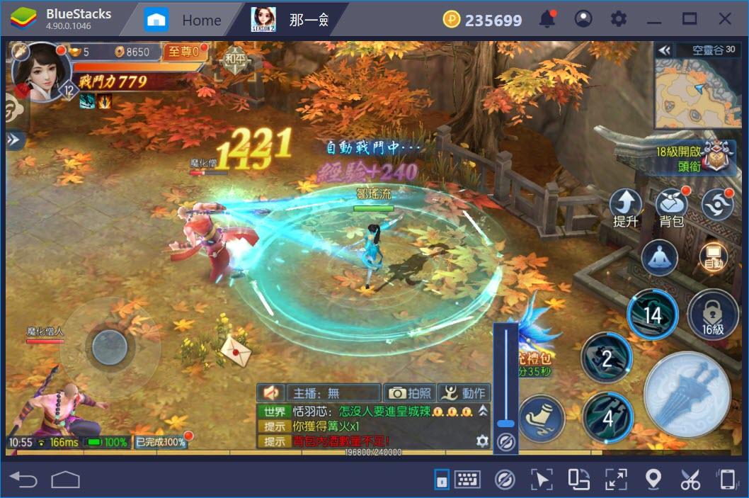 調整BlueStacks「遊戲控制」功能的設定來玩《那一劍江湖》`