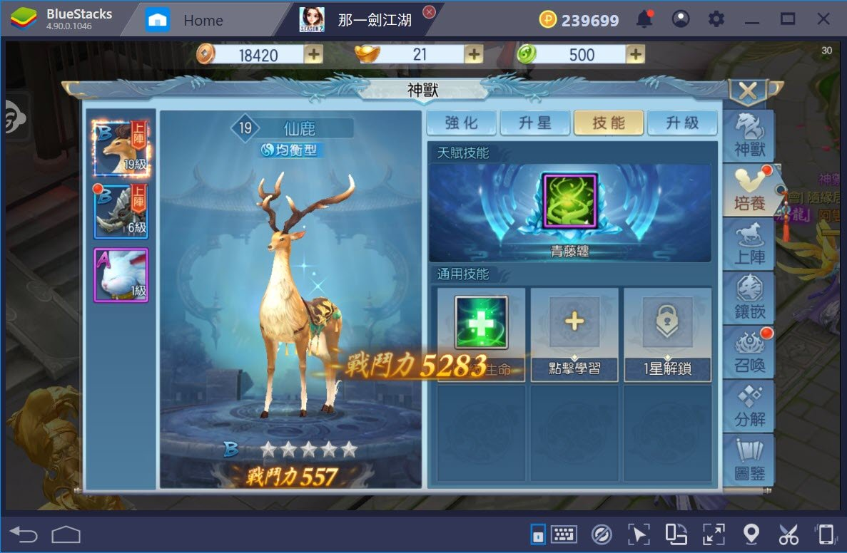《那一劍江湖》角色戰力強化之攻略