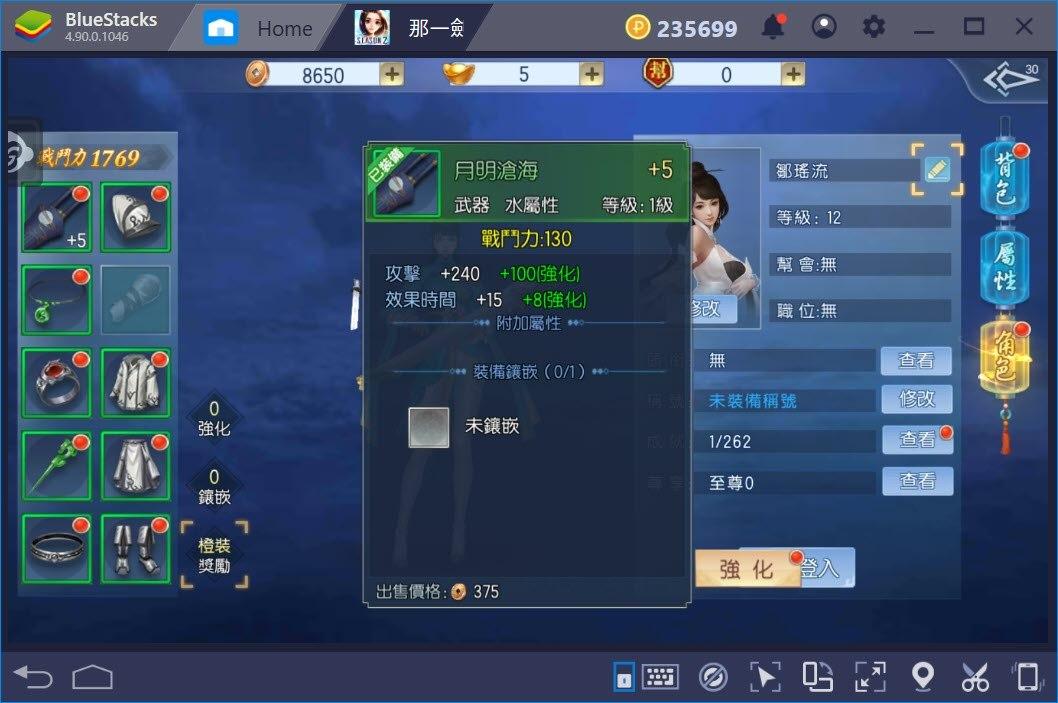 《那一劍江湖》之遊玩技巧