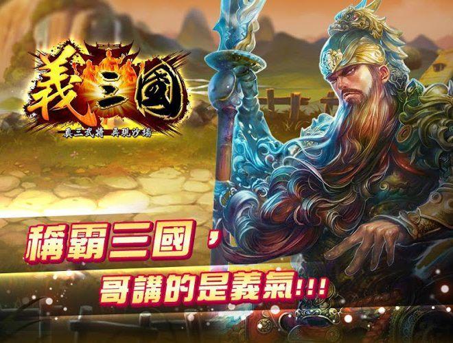 暢玩 義三國:君臨天下 PC版 10