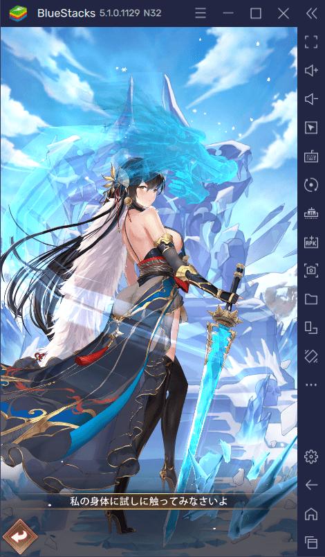 BlueStacksを使ってPCで『少女廻戦 時空恋姫の万華境界へ』を遊ぼう