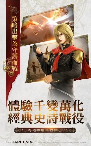 暢玩 最終幻想:覺醒 – Final Fantasy Awakening PC版 21