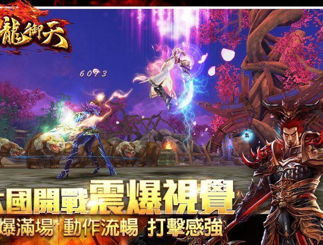 暢玩 六龍御天 PC版 11