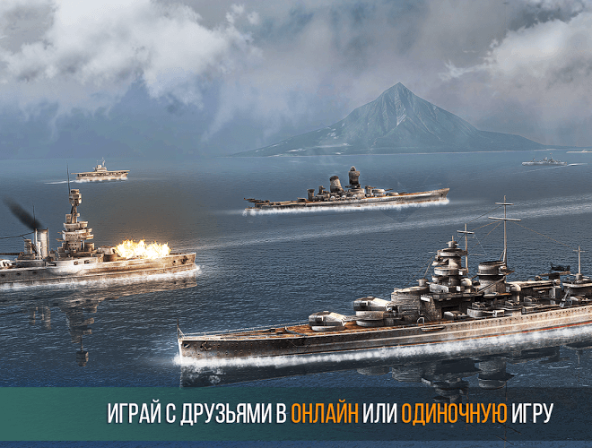 Играй Battle of Warships На ПК 10