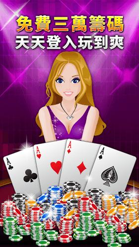 暢玩 德州撲克 神來也德州撲克 PC版 3