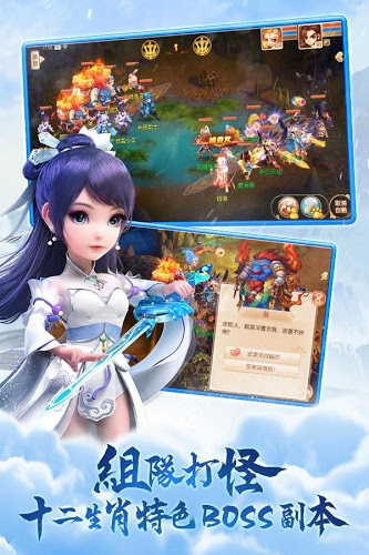 暢玩 夢幻誅仙手機版 PC版 4