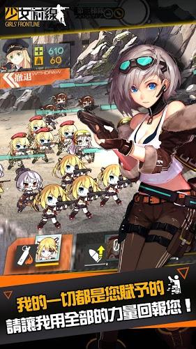 暢玩 Girls' Frontline PC版 6